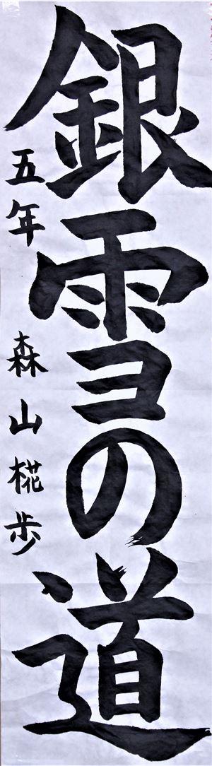 ⑤青森県教育委員会教育長賞 森山 椛歩